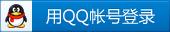 用QQ登录